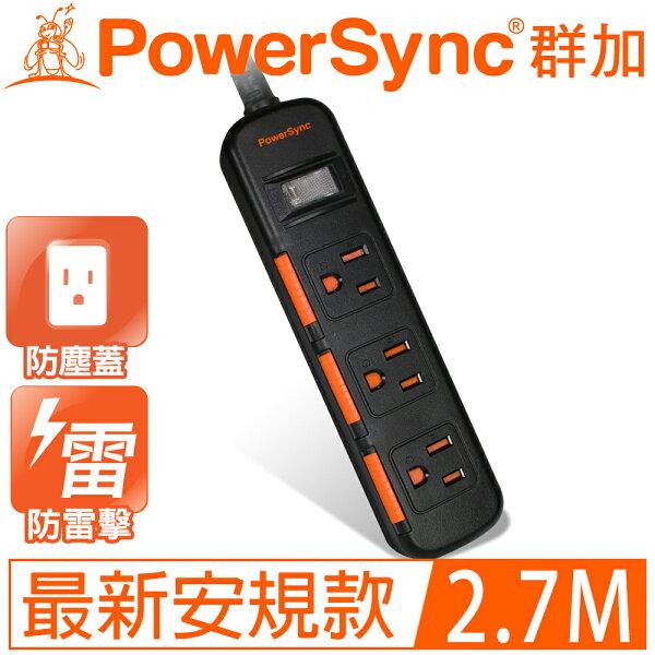 群加PowerSync一開三插滑蓋防塵防雷擊延長線2.7m(TS3D0027)