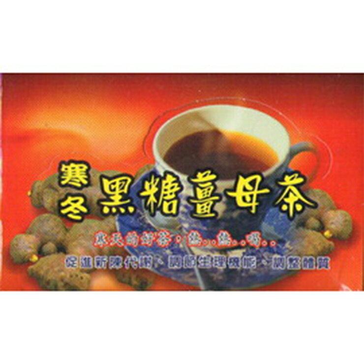 -典安-寒冬 黑糖薑母茶 粉狀食品 20公克*10包/盒