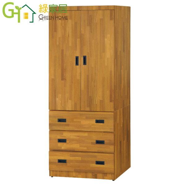 【綠家居】馬可羅時尚2.7尺二門三抽衣櫃收納櫃(開放層格+吊衣桿+三抽屜)