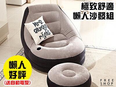 Free Shop 附贈電動打氣機 極致舒適懶人沙發組 懶骨頭沙發床充氣沙發 單人貴妃椅【QBBGM6152】