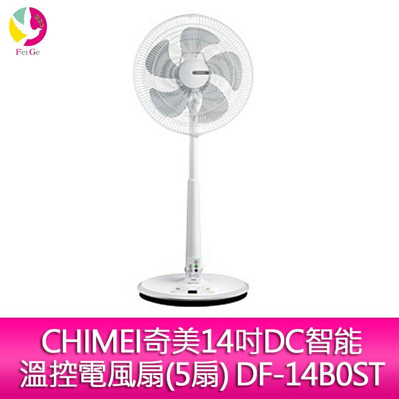 分期0利率 CHIMEI奇美14吋DC智能溫控電風扇(5扇) DF-14B0ST
