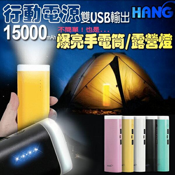 ☆BSMI檢驗 HANG T12 15000mAh 爆亮露營燈 行動電源 2.1A 雙USB輸出 移動電源 電量顯示