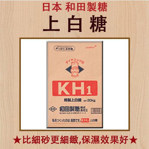 【日本和田製糖】特選上白糖(1000g/包)