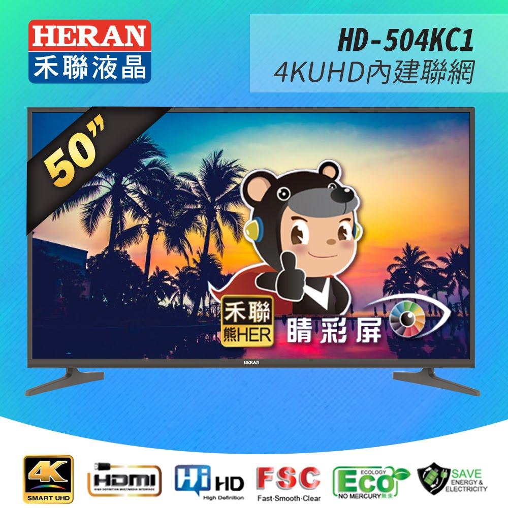 HERAN禾聯 HD-504KC1 連網4K電視螢幕TV 原廠公司貨 一年保固 顯示器 租屋 婚宴 公司