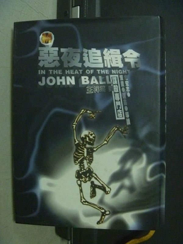 【書寶二手書T8/翻譯小說_KQG】惡夜追緝令_謀殺專門店1_John Ball
