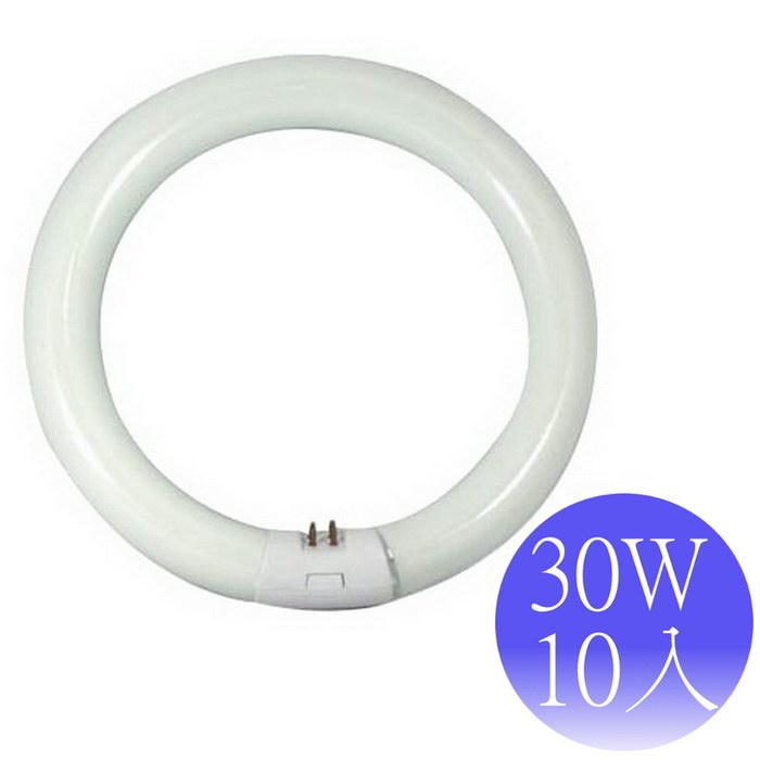【旭光】30瓦圓管 高效率燈管-10入(晝光)