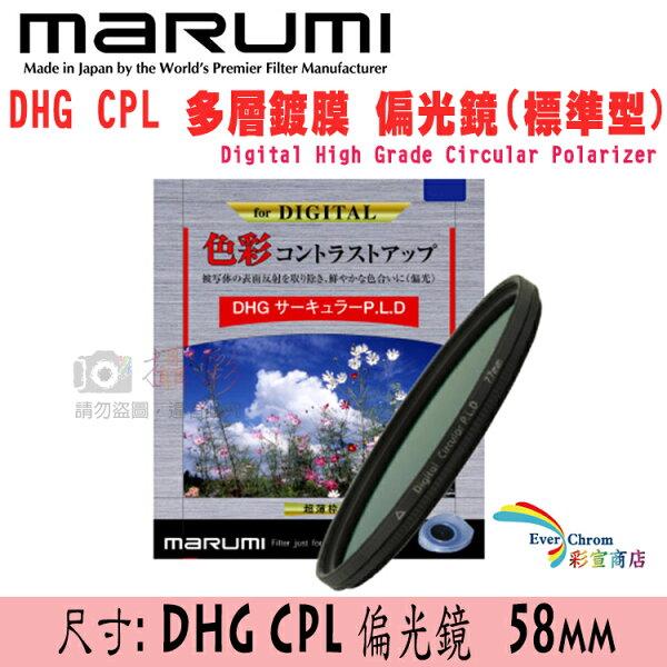 攝彩@MarumiDHGCPL偏光鏡58mmAR多層鍍膜標準型消除拍攝物體的表面反射日本製彩宣公司貨
