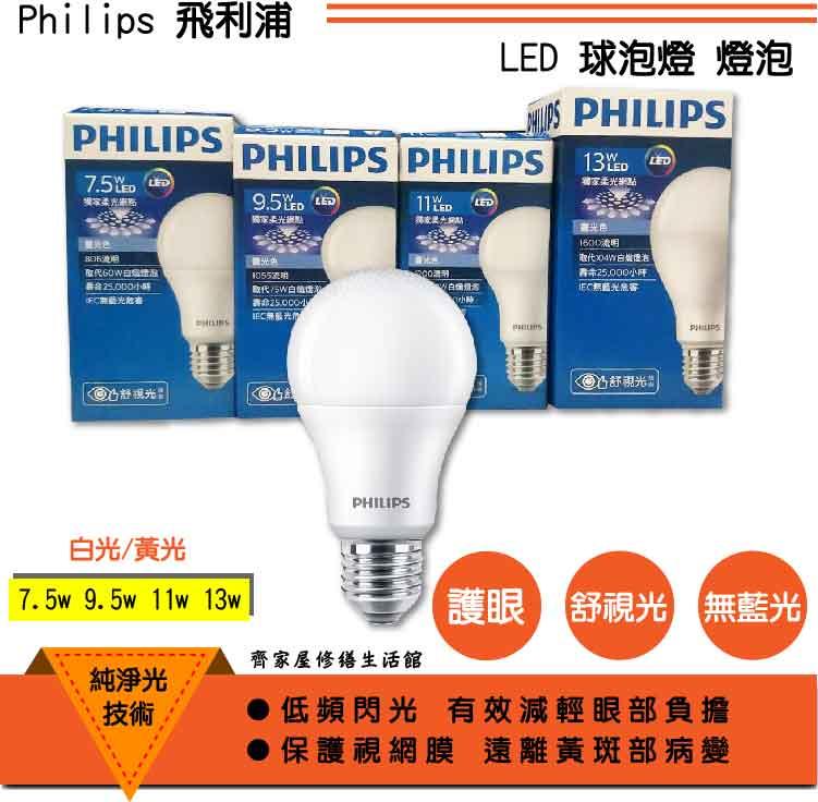 ‧齊家屋‧【飛利浦 LED 球泡燈 】含稅💡 Philips 燈泡7.5W 9.5W 11W 13W 白光 黃光 護眼 舒視光 無藍光