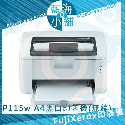 FujiXerox 富士全錄 DocuPrint P115w 黑白無線雷射印表機∥經濟新科技,平價風∥