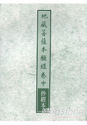 地藏菩薩本願經卷中抄經本