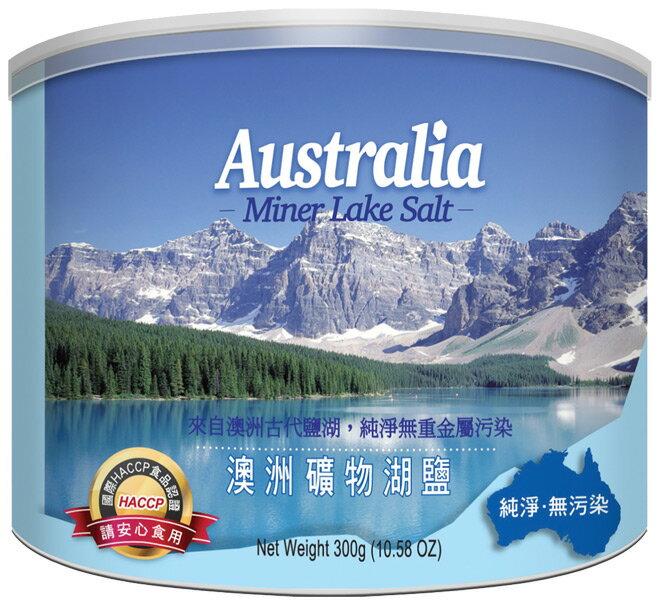 【米森】澳洲湖鹽(300g)★來自澳洲古老鹽湖,絕無海洋汙染