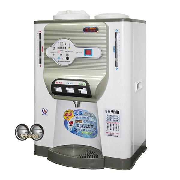 【晶工牌】光控冰溫熱開飲機 JD-6721