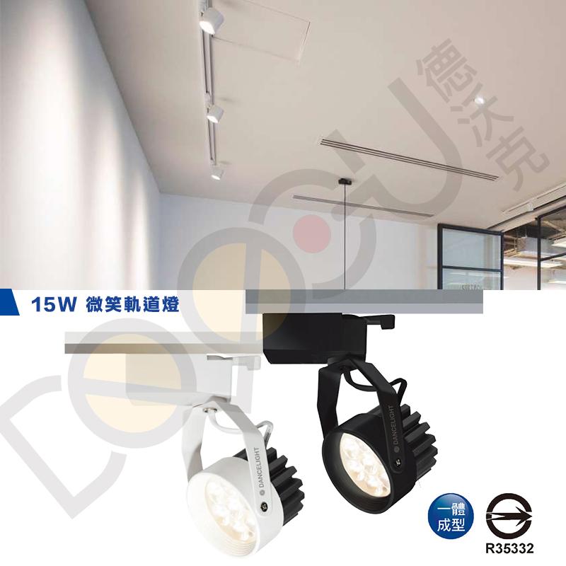 LED 15W 軌道投射燈一體式 15W 微笑軌道燈 防眩光設計
