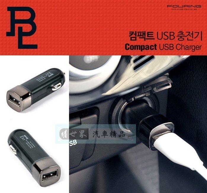 權世界~汽車用品 韓國 FOURING 點煙器 1.2A USB轉換車用手機充 ^(可充智