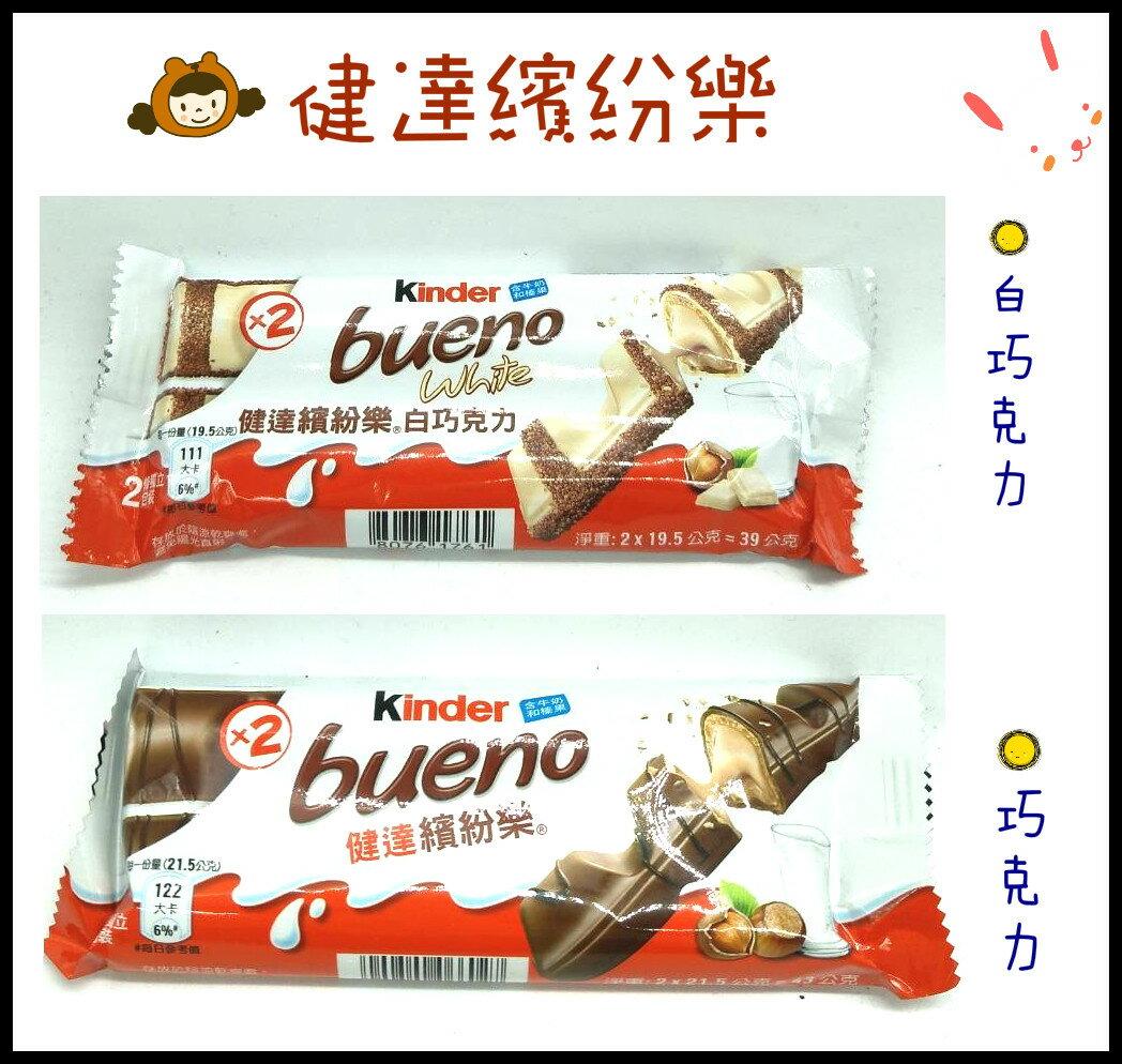 巧克力 健達繽紛樂 一包兩條  餅乾 點心 白巧克力 黑巧克力 甜點 點心 下午茶 嘴饞 餅乾