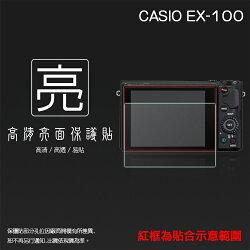 亮面螢幕保護貼 卡西歐 CASIO EX-100/EX100F/EX10 數位相機 保護貼 軟性 高清 亮貼 亮面貼 保護膜
