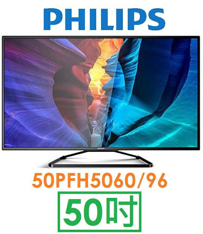【預訂】飛利浦 Philips 50吋液晶顯示器 電視(50PFH5060/96)