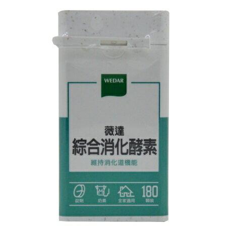 【小資屋】WEDAR 薇達綜合消化酵素 (180顆/瓶) 有效日期2019.5.4