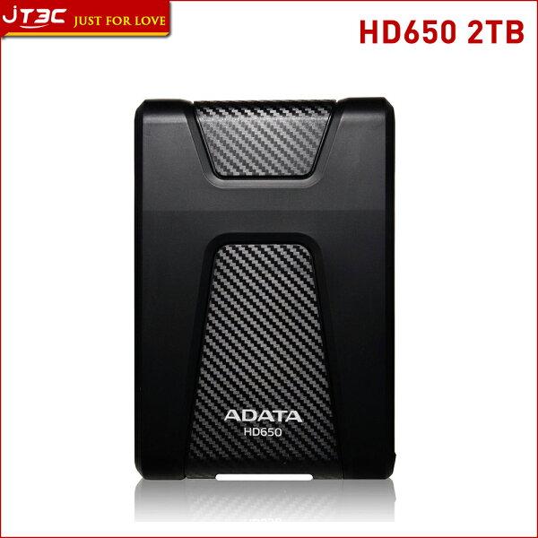 【滿3千15%回饋】ADATA威剛HD6502TBUSB3.12.5吋行動硬碟-黑《可超商取貨》※回饋最高2000點