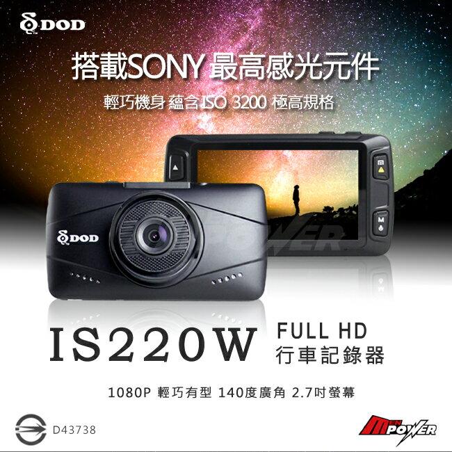 【全省免費安裝+32GC10】DOD IS220W 行車紀錄器 輕巧有型 SONY大感光 IS 220W DOD