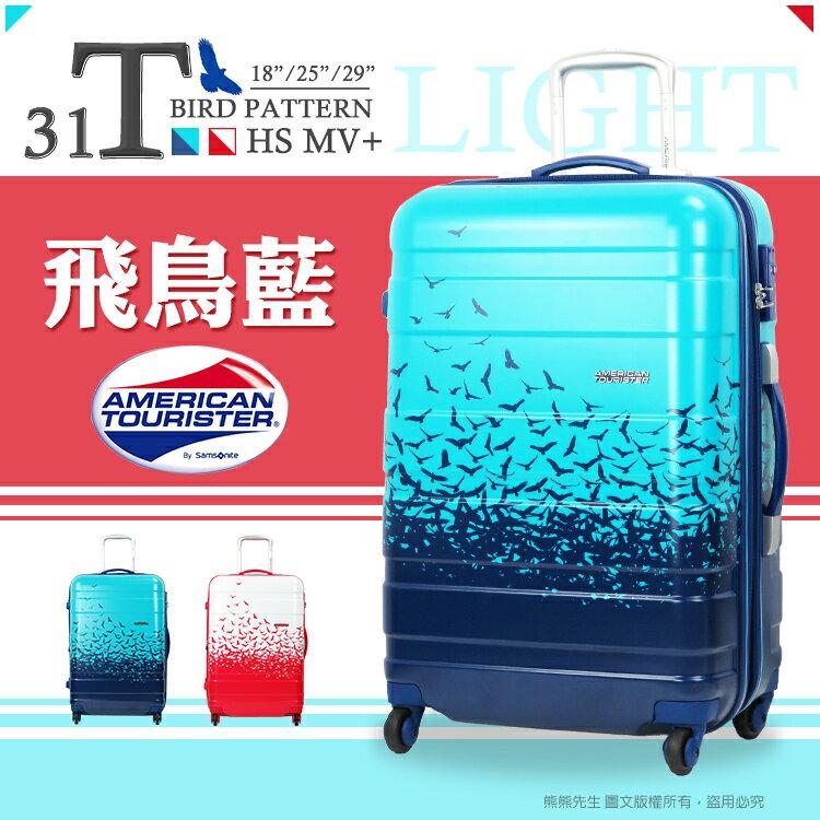 《熊熊先生》Samsonite新秀麗 American Tourister 行李箱 31T飛鳥款 18吋登機箱旅行箱