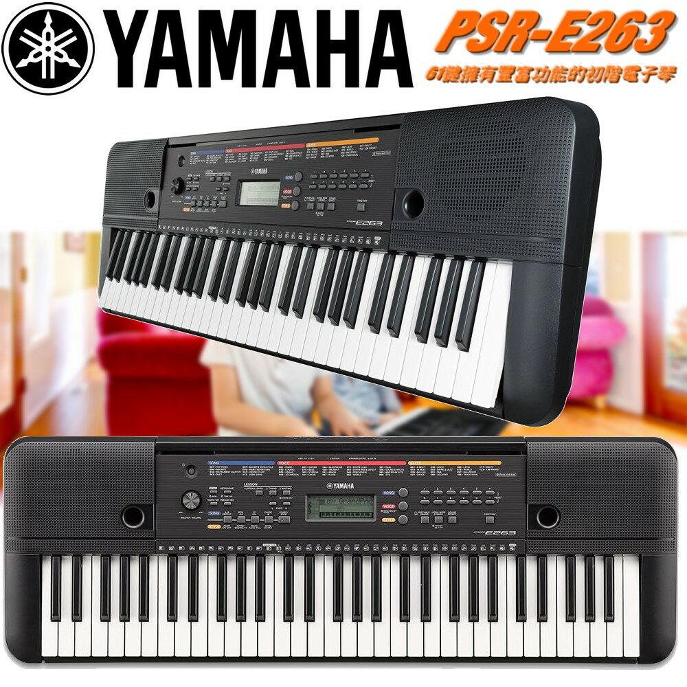 【非凡樂器】YAMAHA PSR-E263 61鍵,擁有豐富的音色及功能的初階鍵盤 (單琴款)