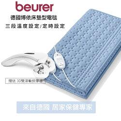 《買就送3D美容按摩球》【德國博依beurer】床墊型定時水洗電毯 (雙人雙控定時電毯)-TP88XXL_A33818-藍色海洋