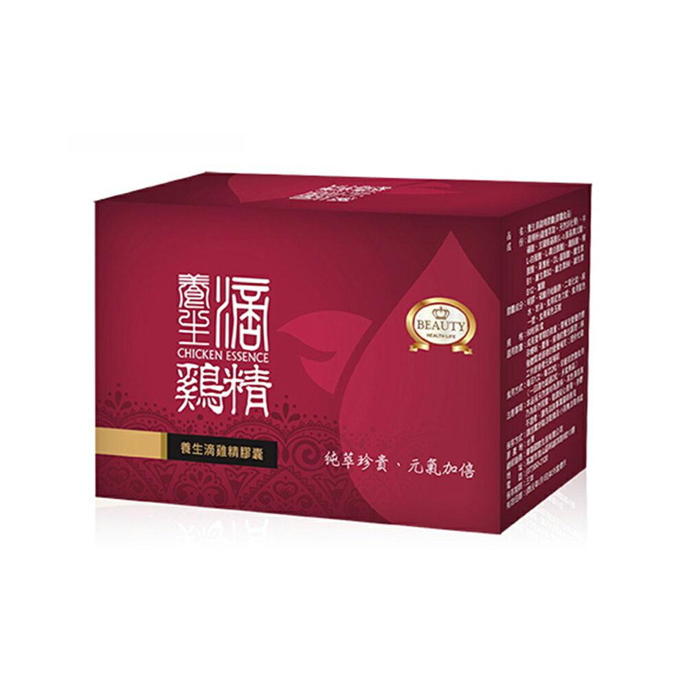 Beauty 小舖 滴雞精膠囊 (專利雞精胜肽成分)-60粒/盒 多入優惠
