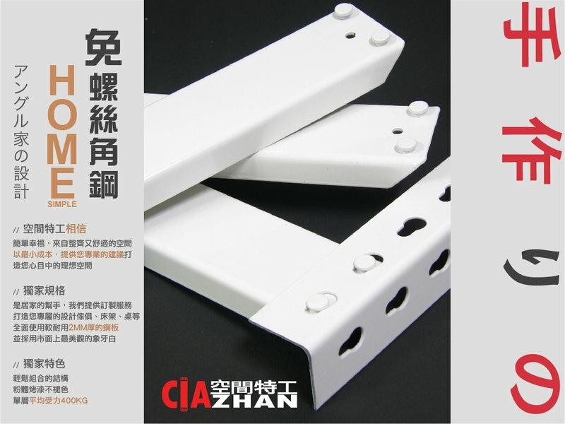 (客戶高先生下定專區) 白色免螺絲角鋼 長5尺,深1.5尺,高7尺 3層,9mm一般板3片,5尺吊衣桿2支 - 限時優惠好康折扣