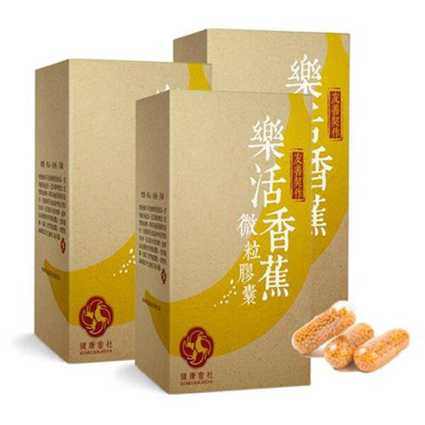 健康會社-樂活香蕉微粒膠囊(575mg錠,60錠盒)