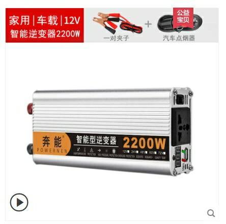 逆變器 純正弦波逆變器12V24V48V轉220V車載家用大功率3000W電瓶轉換器?