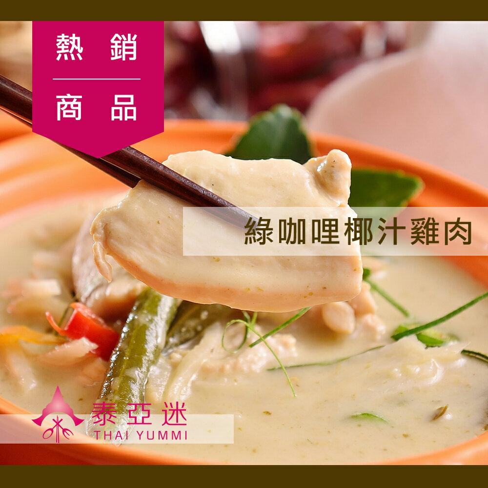 ~單品~綠咖哩椰汁雞肉~微辣  1人份  260g  包~泰亞迷~ 美食、泰式料理包、5分