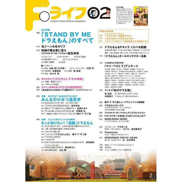 哆啦A夢與藤子.F.不二雄公式指南-哆啦A夢80週年紀念特刊 Vol.2 1