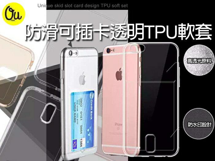 防滑插卡TPU手機套 5.5吋 iPhone 6/6s PLUS i6+ ip6s+ 防塵塞 一體成形 止滑 卡片收納 鏡頭保護 軟套/保護套/保護殼/i cash 悠遊 感應卡/TIS購物館
