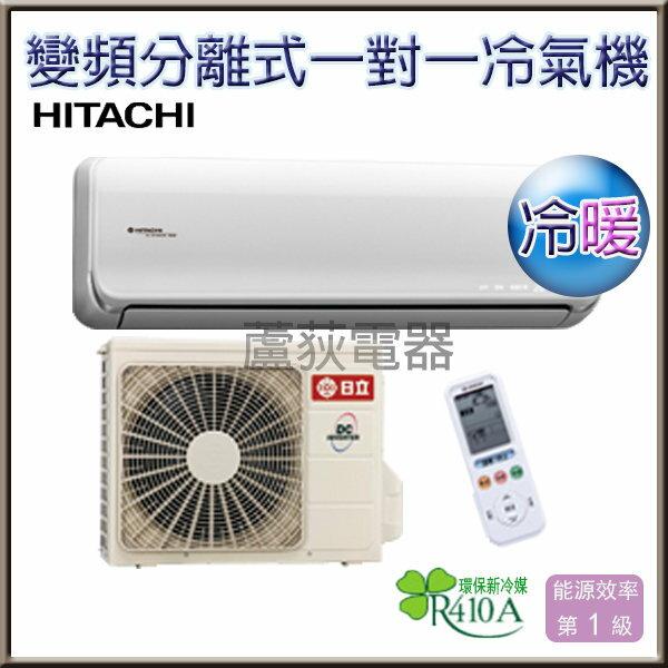 【日立~ 蘆荻電器】 全新【 HITACHI CSPF 頂級型一對一變頻冷暖分離式冷氣】 RAC-36NK / RAS-36NK