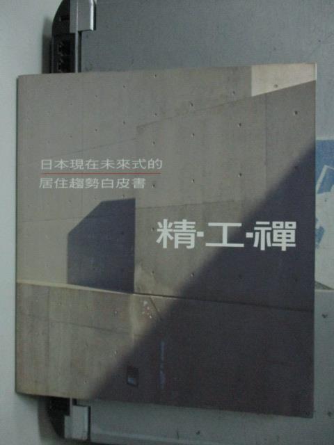 【書寶二手書T1/建築_LEZ】日本現在未來式的居住趨勢白皮書-精工禪_李欣頻_附光碟