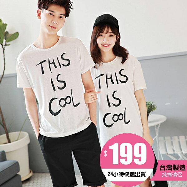 T恤 情侶裝 客製化 MIT 製純棉短T 班服◆ 出貨◆ 配對情侶裝.this is CO
