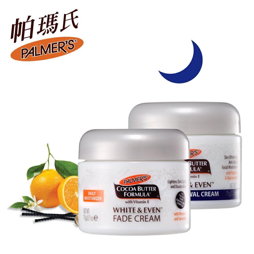 Palmers帕瑪氏 日淡斑夜凍齡雙星(日霜+晚霜) 嫩白提亮 擊退老態痕肌