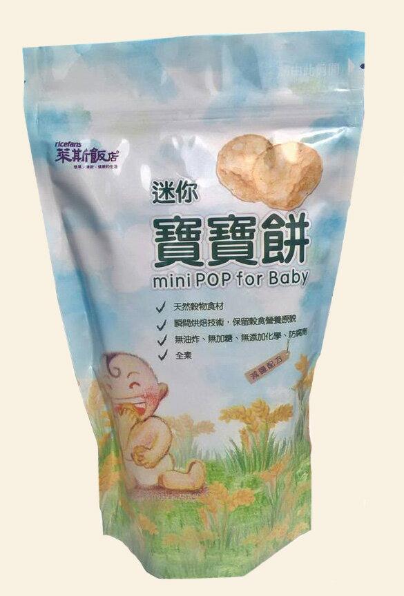 【萊斯飯店】 寶寶餅 嬰幼兒最佳副食品 減鹽配方 專為寶寶設計