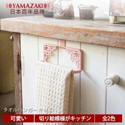 日本【YAMAZAKI】Kirie典雅雕花門板毛巾架-白/粉★餐廚收納/廚房收納/餐具收納