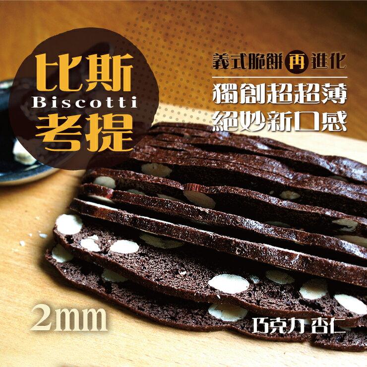 【喫貨巷九九號】2mm超薄比斯考提 巧克力杏仁口味 (3盒同捆包)  義式脆餅 咖啡好朋友
