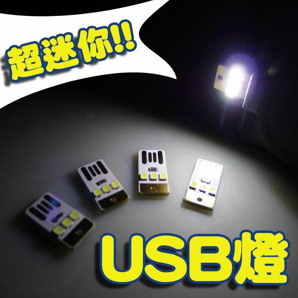 【aife life】片狀3LED燈/迷你/應急照明/行動電源/手電筒/閱讀燈/露營燈/旅行/方便