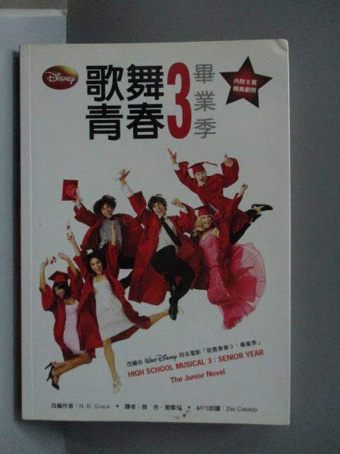 【書寶二手書T1/一般小說_NCH】歌舞青春3-畢業季_N.B.Grace