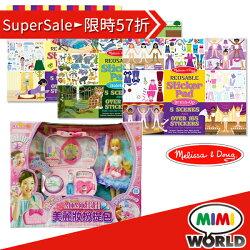 特賣免運組合57折【MIMI WORLD】娃娃美麗妝扮提包組+Melissa&Doug 重複貼紙 MI15500