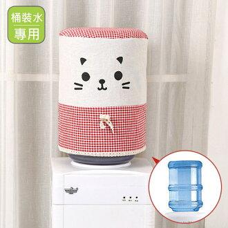 日式棉麻貓咪 桶裝水防塵罩 (不挑色) PTU9234J