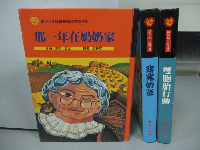 ~書寶 書T1/兒童文學_ORR~那一年在奶奶家_窈窕奶爸_雙胞胎行動_共3本合售