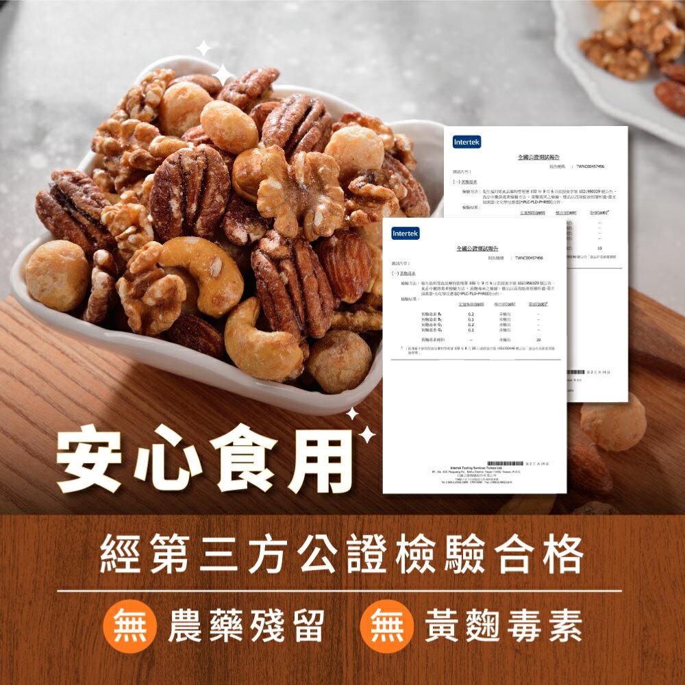 活力綜合堅果280公克【每日優果食品】 6