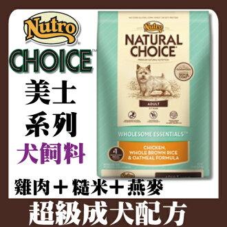 【美士Nutro】超級成犬配方5磅-雞肉+糙米+燕麥 加碼贈【寵物零食肉乾】