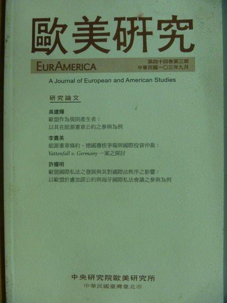【書寶二手書T8/大學商學_QJE】歐美研究_第44卷第3期_中央研究院歐美研究所