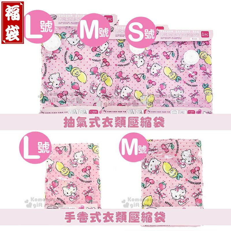 新春福袋〔小禮堂〕Hello Kitty 衣類壓縮袋《五款組》加10元多送櫥櫃鋪墊 0